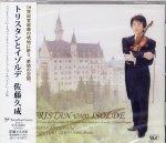 "Richard Wagner (1813-1883) ""Tristan und Isolde"" °Hisaya Sato / °Toshiyuki Takeuchi - Audio-CD"